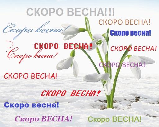 1207817_Skoro_vesna (512x410, 88Kb)