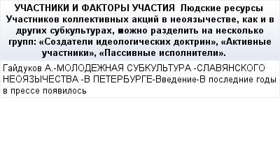 mail_90236329_UCASTNIKI-I-FAKTORY-UCASTIA------Luedskie-resursy------Ucastnikov-kollektivnyh-akcij-v-neoazycestve-kak-i-v-drugih-subkulturah-mozno-razdelit-na-neskolko-grupp_-_Sozdateli-ideologiceski (400x209, 14Kb)