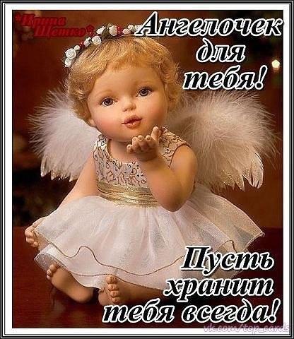 4924802_angelochek_dlya_tebya (416x480, 59Kb)