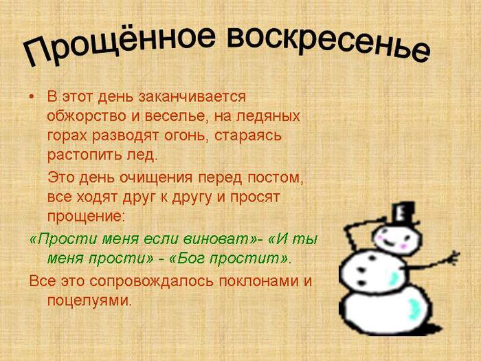 4407530_0021021Vetotdenzakanchivaetsjaobzhorstvoiveselenaledjanykhgorakh (700x525, 74Kb)