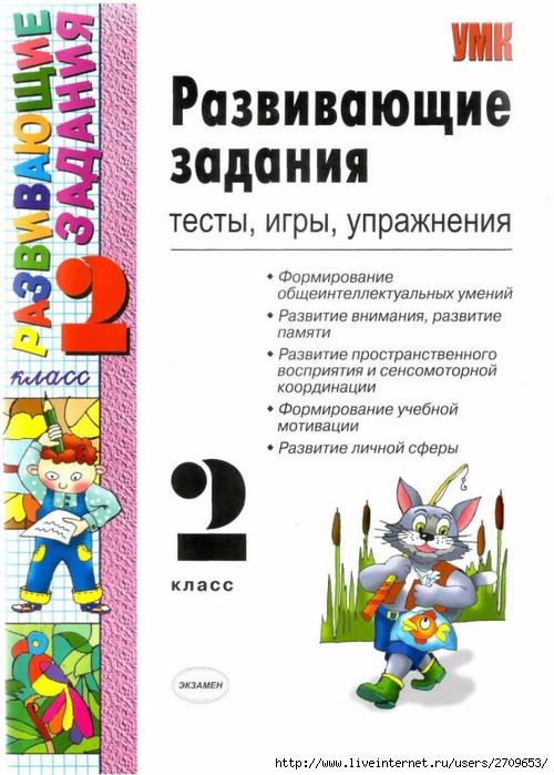 Razviv_zanyatiya_2_klass.page001 (500x700, 245Kb)
