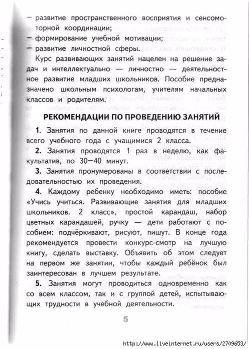 Razviv_zanyatiya_2_klass.page004 (498x700, 255Kb)