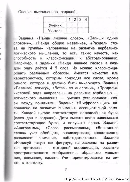 Razviv_zanyatiya_2_klass.page006 (499x700, 266Kb)