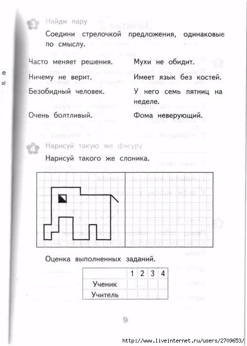 Razviv_zanyatiya_2_klass.page008 (499x700, 151Kb)