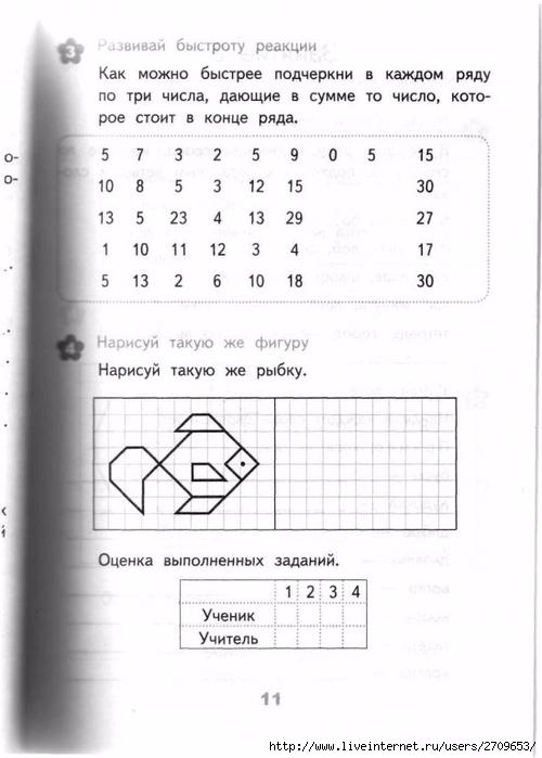 Razviv_zanyatiya_2_klass.page010 (500x700, 169Kb)