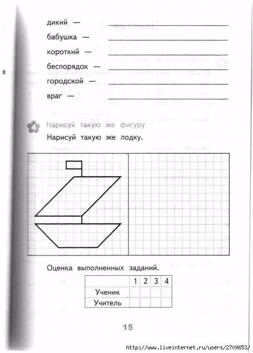 Razviv_zanyatiya_2_klass.page014 (502x700, 159Kb)