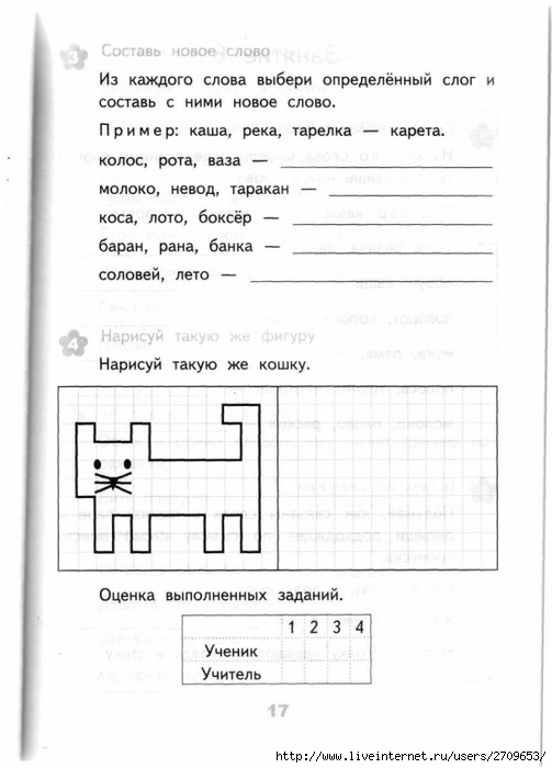Razviv_zanyatiya_2_klass.page016 (503x700, 168Kb)