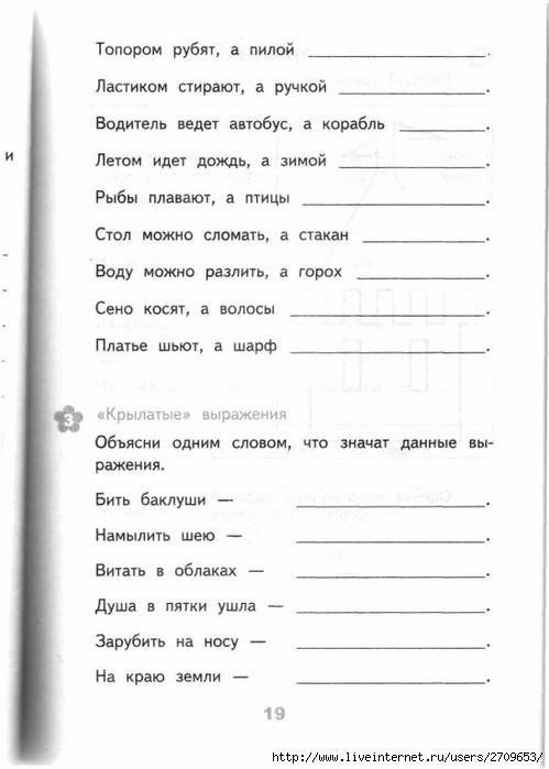 Razviv_zanyatiya_2_klass.page018 (499x700, 153Kb)