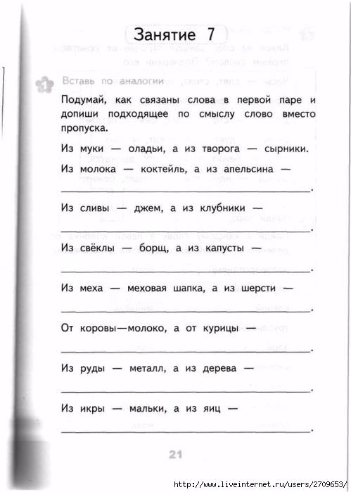 Razviv_zanyatiya_2_klass.page020 (499x700, 149Kb)