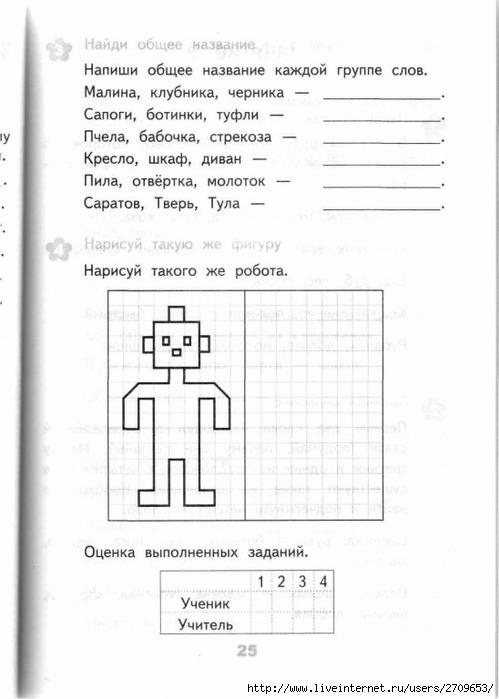 Razviv_zanyatiya_2_klass.page024 (499x700, 160Kb)