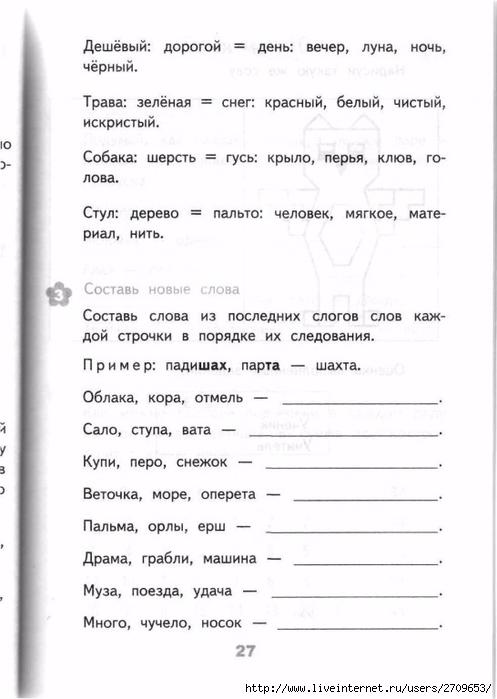Razviv_zanyatiya_2_klass.page026 (497x700, 158Kb)