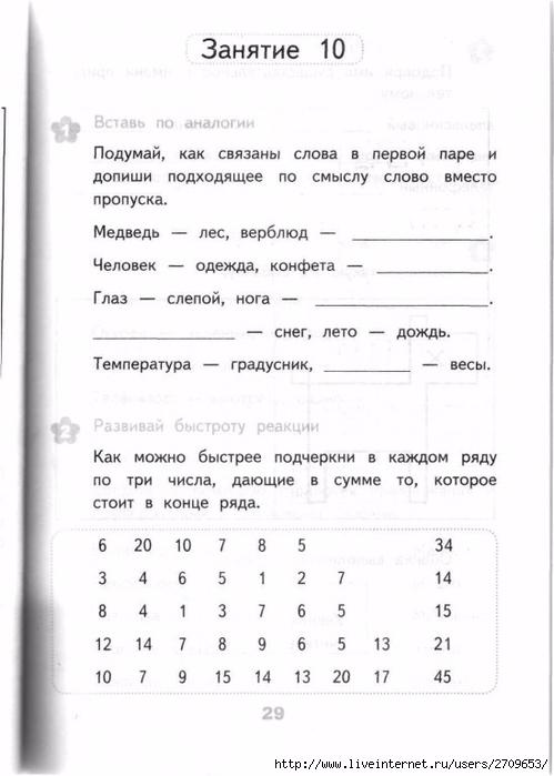 Razviv_zanyatiya_2_klass.page028 (499x700, 162Kb)