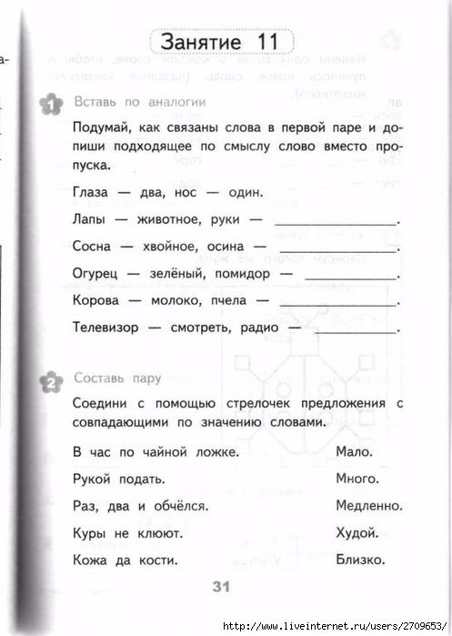 Razviv_zanyatiya_2_klass.page030 (497x700, 164Kb)