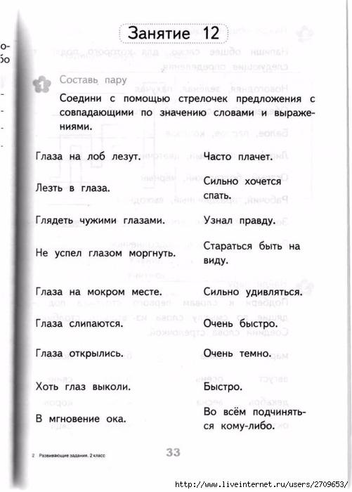 Razviv_zanyatiya_2_klass.page032 (501x700, 160Kb)