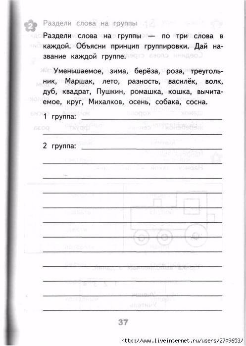 Razviv_zanyatiya_2_klass.page036 (497x700, 162Kb)