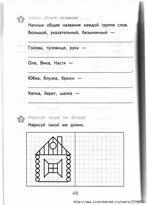 Razviv_zanyatiya_2_klass.page039 (503x700, 168Kb)