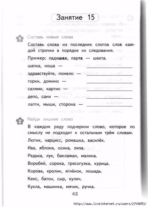 Razviv_zanyatiya_2_klass.page041 (501x700, 178Kb)