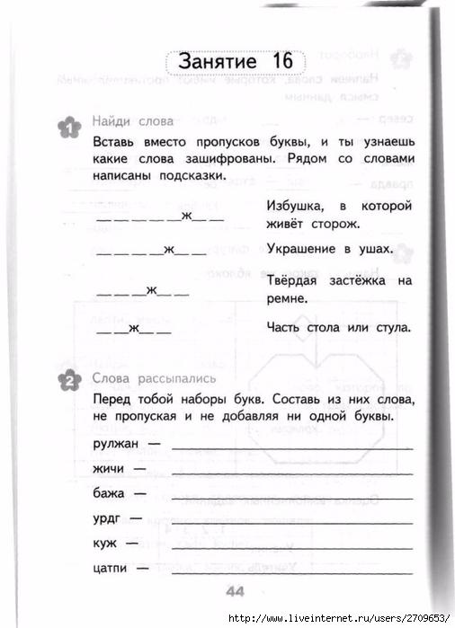 Razviv_zanyatiya_2_klass.page043 (506x700, 165Kb)