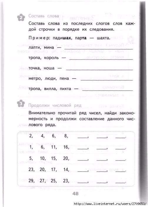 Razviv_zanyatiya_2_klass.page047 (503x700, 166Kb)