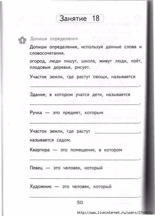 Razviv_zanyatiya_2_klass.page049 (501x700, 155Kb)