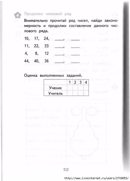 Razviv_zanyatiya_2_klass.page051 (500x700, 125Kb)