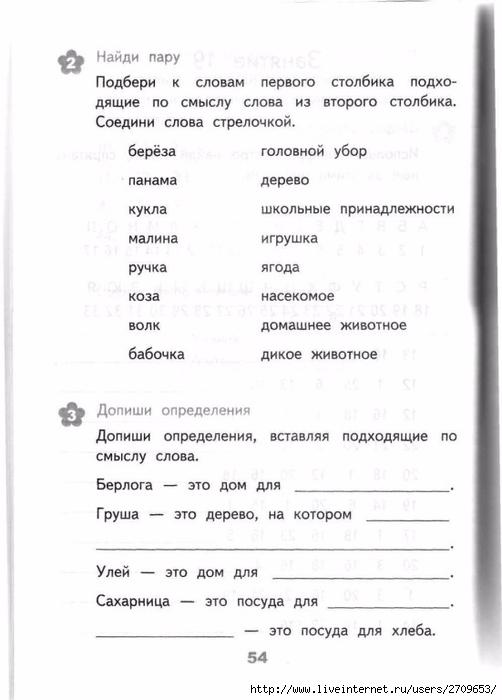 Razviv_zanyatiya_2_klass.page053 (502x700, 151Kb)