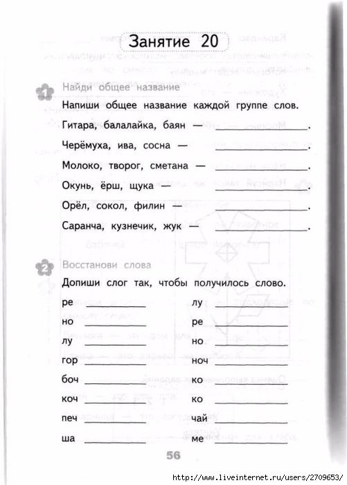Razviv_zanyatiya_2_klass.page055 (501x700, 159Kb)
