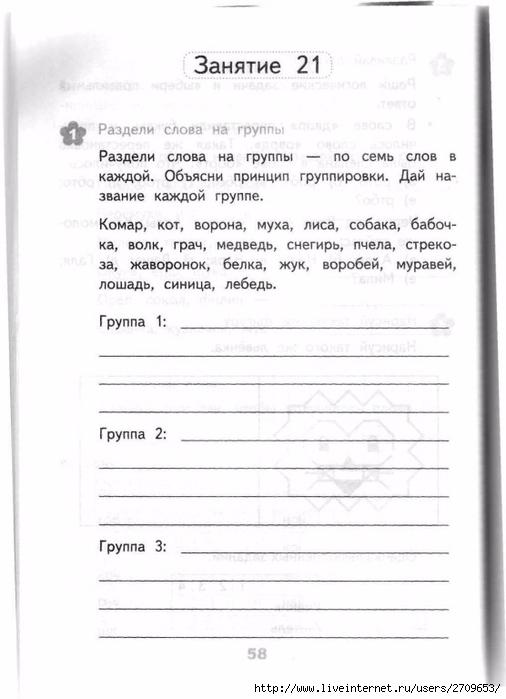 Razviv_zanyatiya_2_klass.page057 (506x700, 165Kb)