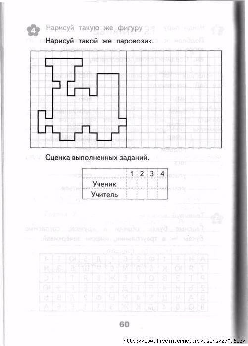 Razviv_zanyatiya_2_klass.page059 (501x700, 156Kb)