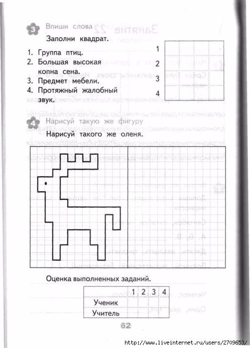 Razviv_zanyatiya_2_klass.page061 (502x700, 172Kb)