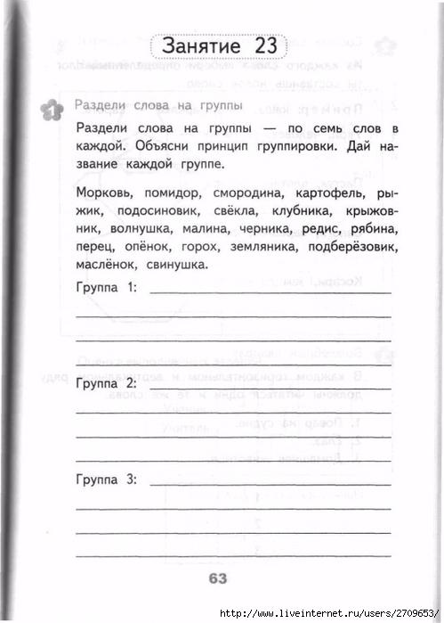 Razviv_zanyatiya_2_klass.page062 (499x700, 163Kb)