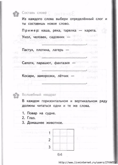 Razviv_zanyatiya_2_klass.page063 (501x700, 155Kb)