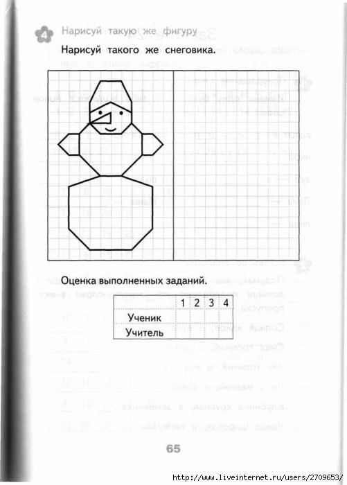 Razviv_zanyatiya_2_klass.page064 (501x700, 154Kb)