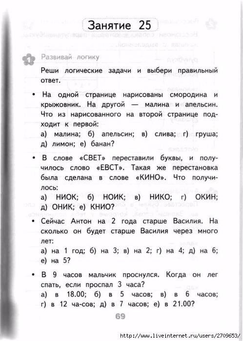 Razviv_zanyatiya_2_klass.page068 (498x700, 200Kb)