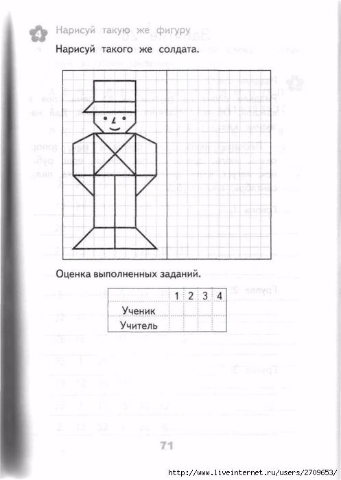 Razviv_zanyatiya_2_klass.page070 (497x700, 134Kb)