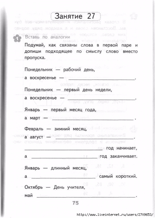 Razviv_zanyatiya_2_klass.page074 (499x700, 156Kb)