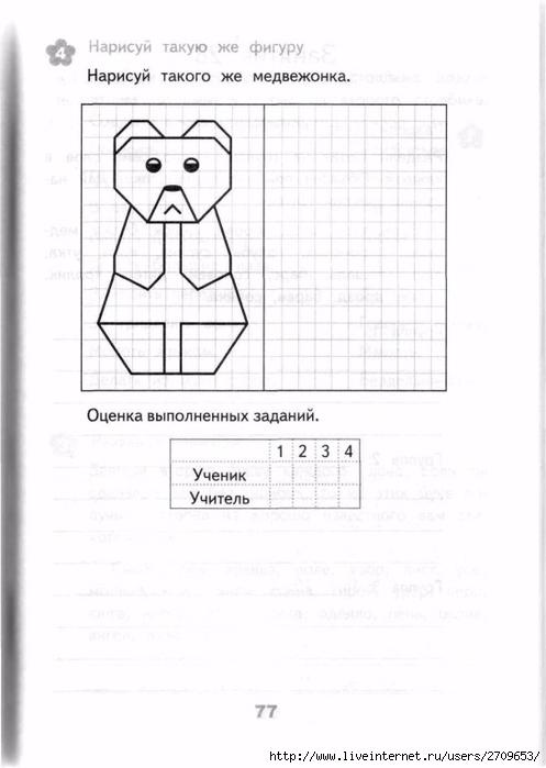 Razviv_zanyatiya_2_klass.page076 (497x700, 140Kb)