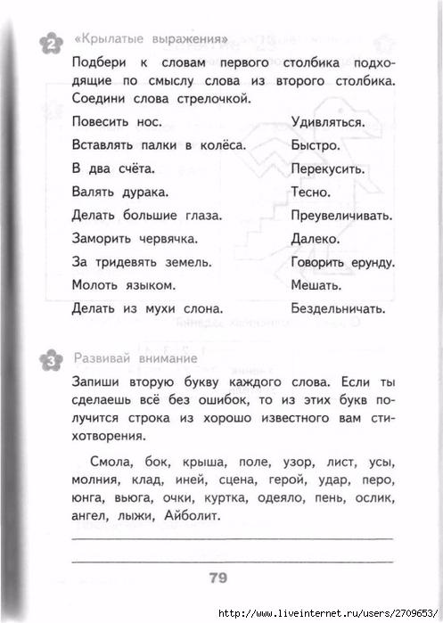 Razviv_zanyatiya_2_klass.page078 (497x700, 178Kb)