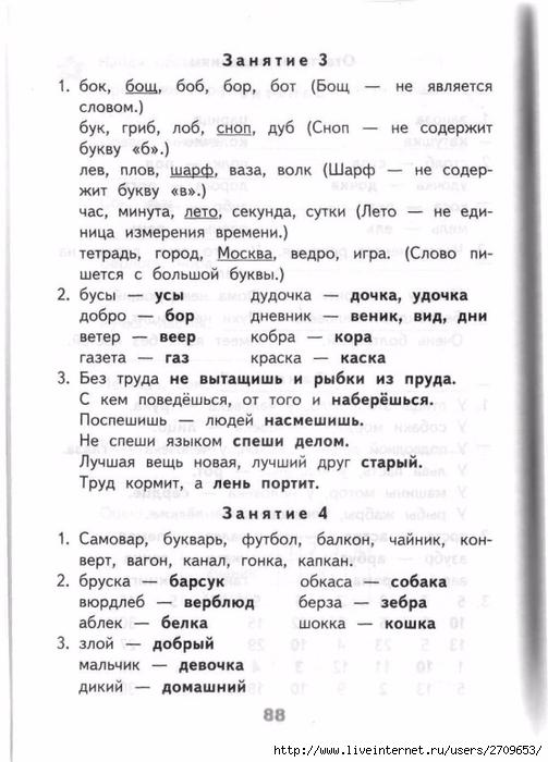 Razviv_zanyatiya_2_klass.page087 (503x700, 211Kb)