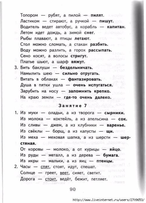 Razviv_zanyatiya_2_klass.page089 (502x700, 226Kb)