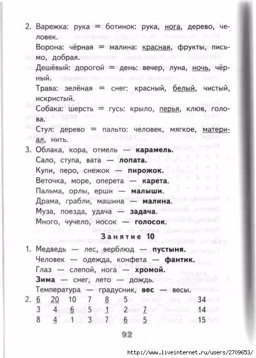 Razviv_zanyatiya_2_klass.page091 (501x700, 207Kb)