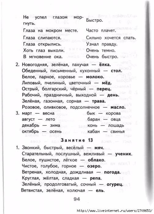 Razviv_zanyatiya_2_klass.page093 (503x700, 212Kb)