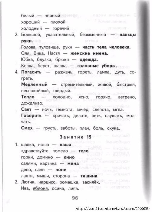 Razviv_zanyatiya_2_klass.page095 (502x700, 195Kb)