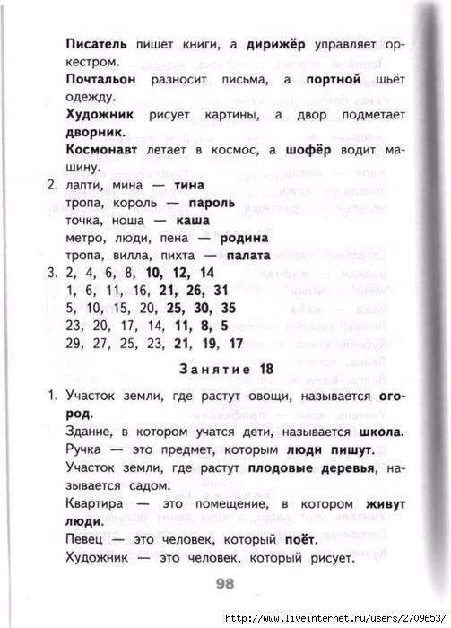 Razviv_zanyatiya_2_klass.page097 (503x700, 204Kb)