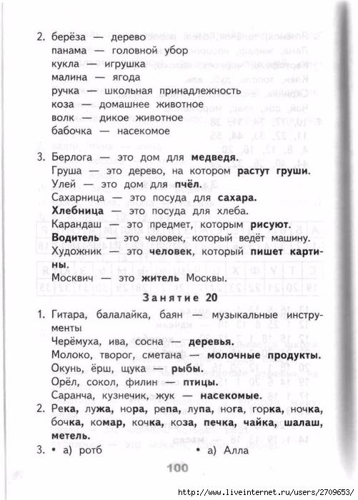 Razviv_zanyatiya_2_klass.page099 (501x700, 212Kb)