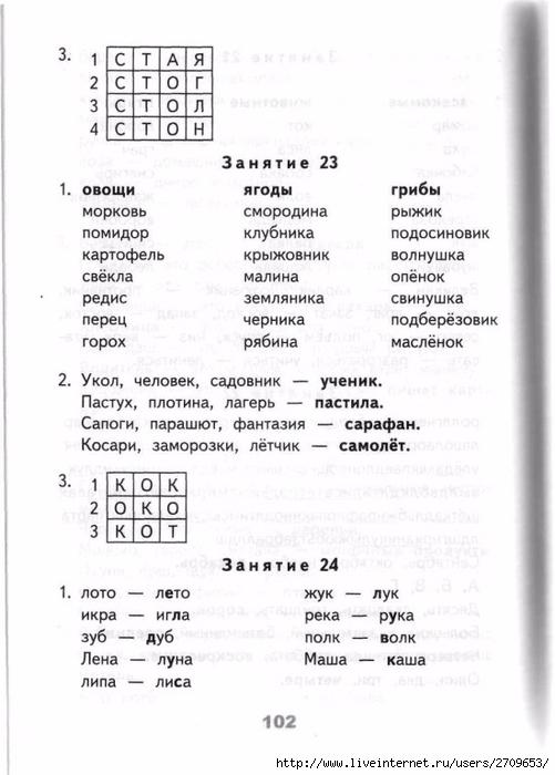 Razviv_zanyatiya_2_klass.page101 (501x700, 180Kb)