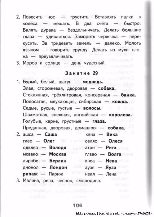 Razviv_zanyatiya_2_klass.page105 (497x700, 206Kb)