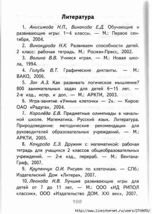 Razviv_zanyatiya_2_klass.page107 (498x700, 241Kb)