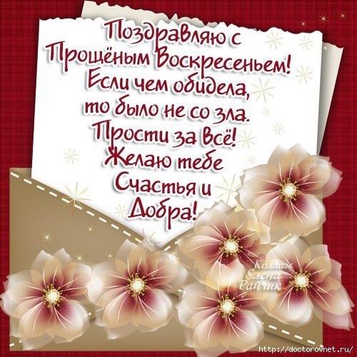 1424601481_prosti_i_pozdravlyayu (500x500, 172Kb)