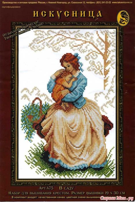 Вышивка крестиком в саду 169